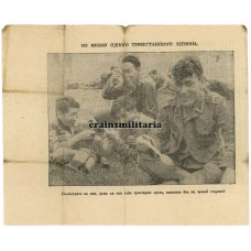 Propaganda leaflet - Eastern volunteers